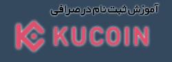 آموزش ثبت نام در صرافی کوکوین KuCoin