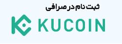 ثبت نام در صرافی آنلاین کوکوین