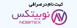 ثبت نام در صرافی آنلاین نوبیتکس